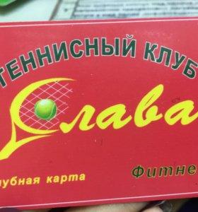 Продам клубную карту в Славу