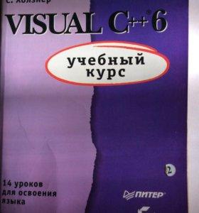 Книга освоения языка програмирования