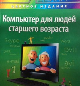 Книга Самоучитель Левина