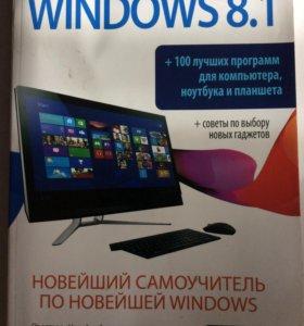Самоучитель Windows 8.1