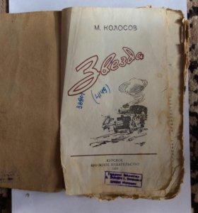 Книга ''Звезда''
