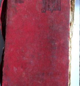 Книга Даурия