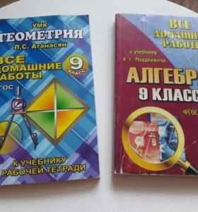 Домашние работы по геометри и алгебре 9 класс