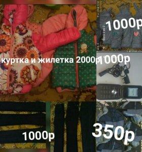 Одежда в наличии