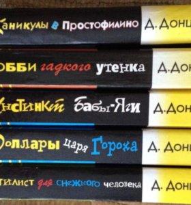 Книги Донцовой в тв переплете