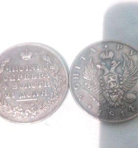 Монета 1 рубль 1814 СПБ МФ серебро копия