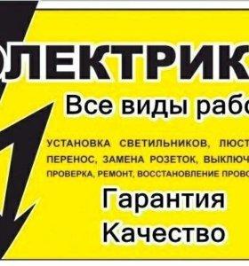 Услуги Электрика Круглосуточно