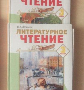 Литературное чтение учебник