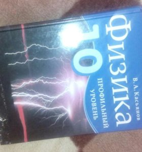 Учебник физика10 класс