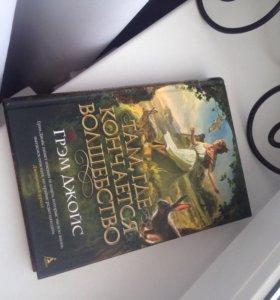 Книга (там, где кончается волшебство)
