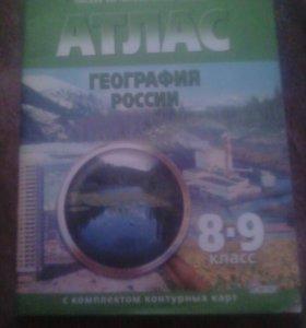 Атлас. География России.