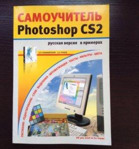 Самоучитель фотошоп! Новая книга!
