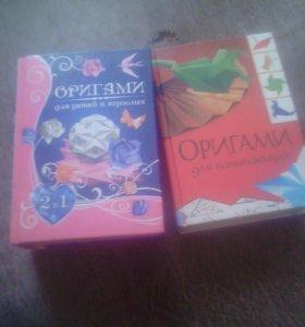 2 книги оригами