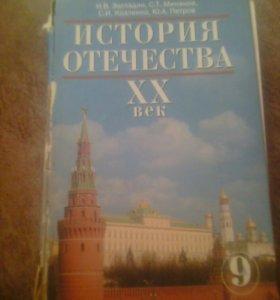 История отечества ХХ век