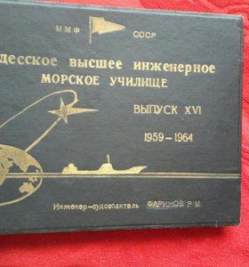 Альбом ММФ СССР