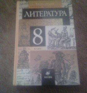 Литература 8кл