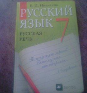 Русская речь 7 класс