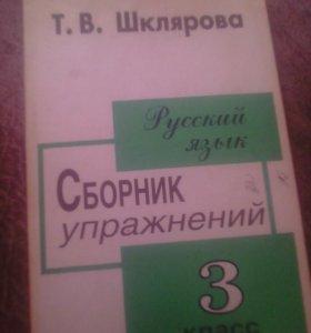 Русский язык. Сборник упражнений. 3кл