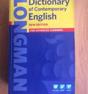 Longman словарь английского языка
