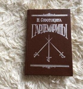 """Книга """"Гардемарины"""" Н.Соротокиной"""