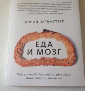 Здоровье, чтение