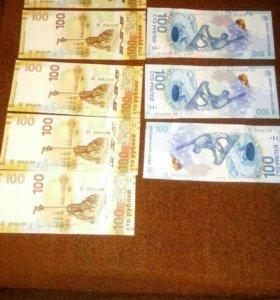 100 рублей сочи и Крым
