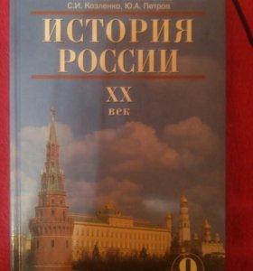 История России XX век 9 класс Загладин, Минаков..