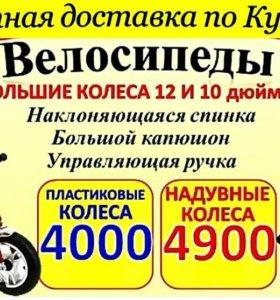 Велосипеды 3-х колесные с надувными колесами