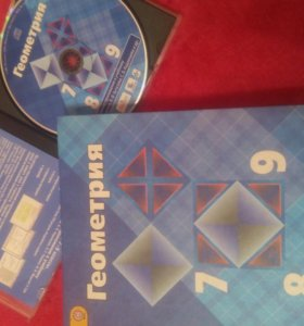 Геометрия Атанасян 7-9 классы + диск