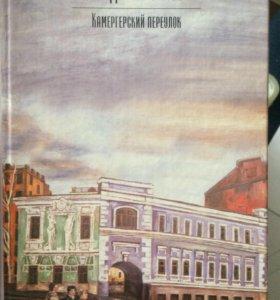 Владимир Орлов Камергерский переулок