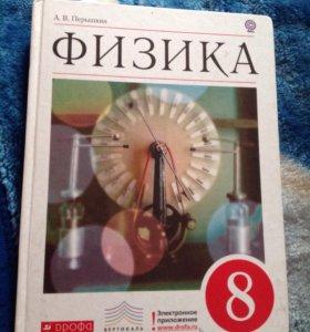 Учебник. Физика 8 класс. А.В. Перышкин