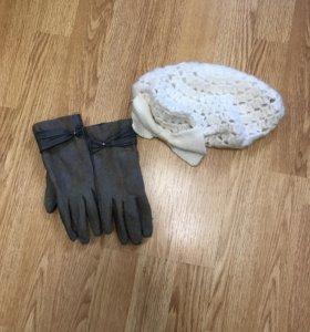 Берет и перчатки