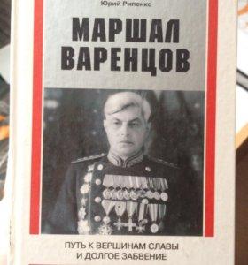 Маршал Варенцов Юрий Рипенко
