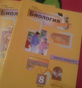 Рабочие тетради по биологии Маш,Драгомилов 8 класс