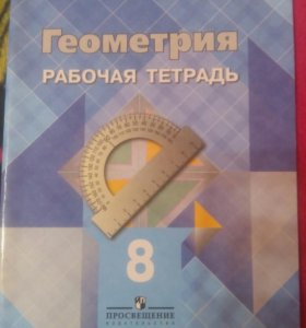 Геометрия 8 класс Атанасян рабочая тетрадь