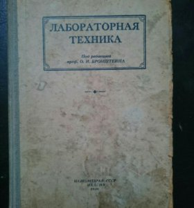 Книга Лабораторная техника. 1939 г.