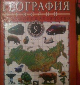 География 9 класс Дронов, Ром