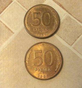 Монеты по 50 рублей 1993 года