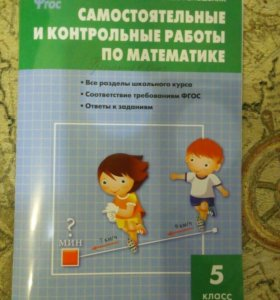 Пособие. Контрольные работы по математике. 5 класс