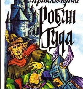 Приключения Робин Гуда