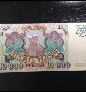 10000 рублей 1993 года состояние хорошее