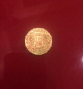 Коллекционная монета. Петропавловск-Камчатский. 10