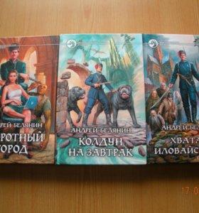 3 книги Андрея Белянина