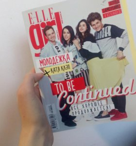 Elle girl (журнал за октябрь 2016)