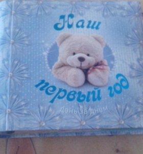 Книга малыша наш первый год
