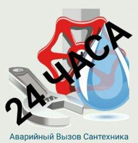 Сантехник 24