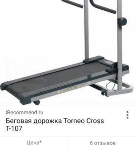 Супер цена!!!Беговая дорожка Torneo Cross T-107