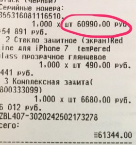 Айфон 7 память 128 новый