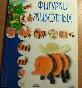 Книга Шаг за шагом пластилиновые фигурки животных