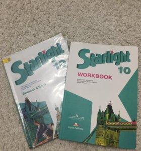 учебник по английскому языку Starlight + тетрадь
